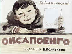 Диафильм Онсапоенго бесплатно
