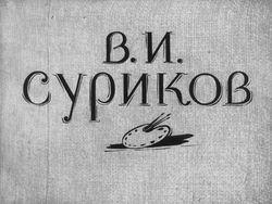 Диафильм В. И. Суриков бесплатно