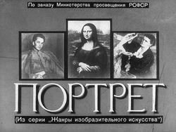 Диафильм Портрет бесплатно