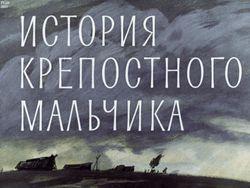 Диафильм История крепостного мальчика бесплатно
