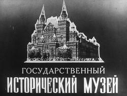 Диафильм Государственный Исторический музей. Ч. 1 бесплатно