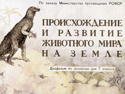Диафильм Происхождение и развитие животного мира на Земле бесплатно
