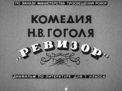 """Диафильм Комедия Н. В. Гоголя """"Ревизор"""" бесплатно"""
