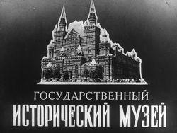 Диафильм Государственный Исторический музей. Ч. 2 бесплатно