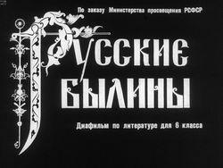 Диафильм Русские былины бесплатно
