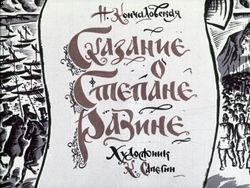 Диафильм Сказание о Степане Разине бесплатно