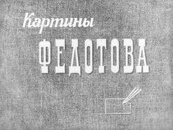 Диафильм Картины Федотова бесплатно