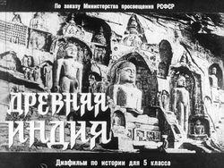 Диафильм Древняя Индия бесплатно