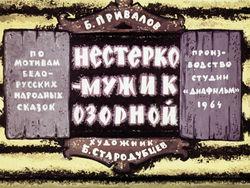 Диафильм Нестерко - мужик озорной бесплатно