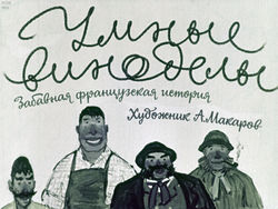 Диафильм Умные виноделы бесплатно
