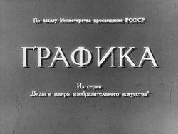Диафильм Графика бесплатно