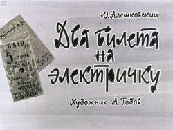 Диафильм Два билета на электричку бесплатно