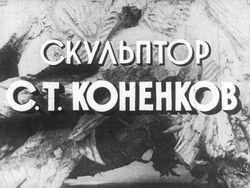Диафильм Скульптор С. Т. Коненков бесплатно