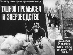 Диафильм Пушной промысел и звероводство бесплатно