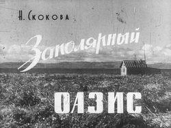 Диафильм Заполярный оазис бесплатно