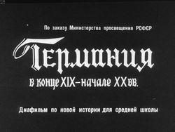 Диафильм Германия в конце XIX - начале XXвв. бесплатно