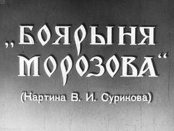 """Диафильм """"Боярыня Морозова"""" (Картина В. И. Сурикова) бесплатно"""
