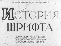 Диафильм История шрифта бесплатно