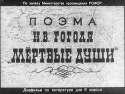 """Диафильм Поэма Н. В. Гоголя """"Мертвые души"""" бесплатно"""