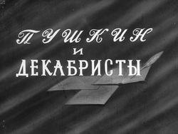 Диафильм Пушкин и декабристы бесплатно