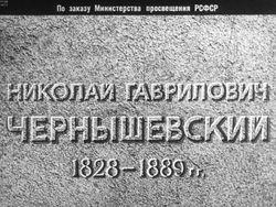Диафильм Николай Гаврилович Чернышевский. 1828-1889 гг. бесплатно