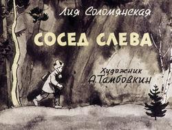 Диафильм Сосед слева бесплатно