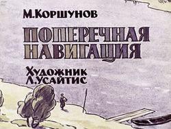 Диафильм Поперечная навигация бесплатно