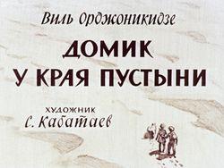 Диафильм Домик у края пустыни бесплатно