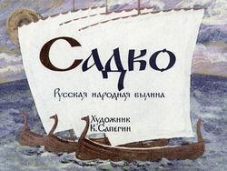 Диафильм Садко бесплатно