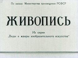 Диафильм Живопись бесплатно