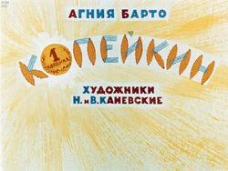 Диафильм Копейкин бесплатно