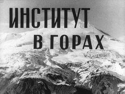 Диафильм Институт в горах бесплатно