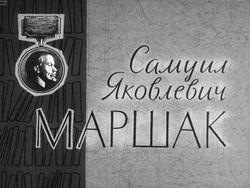 Диафильм Самуил Яковлевич Маршак бесплатно