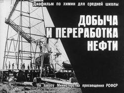 Диафильм Добыча и переработка нефти бесплатно