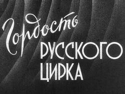 Диафильм Гордость русского цирка бесплатно