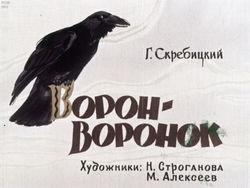 Диафильм Ворон-воронок бесплатно
