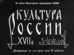 Диафильм Культура России XVII в. бесплатно