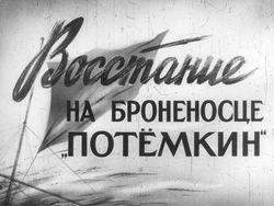 """Диафильм Восстание на броненосце """"Потемкин"""" бесплатно"""