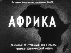 Диафильм Африка. Диафильм по географии для 7 кл. (Физико-географический обзор) бесплатно