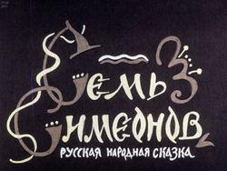 Диафильм Семь Симеонов: русская народная сказка бесплатно