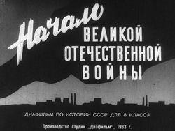 Диафильм Начало Великой отечественной войны бесплатно