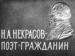 Диафильм Н. А. Некрасов - поэт-гражданин бесплатно