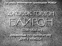 Диафильм Джордж Гордон Байрон (1788-1824 гг.) бесплатно
