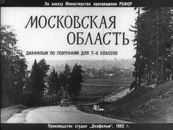 Диафильм Московская область бесплатно