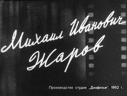 Диафильм Михаил Иванович Жаров бесплатно