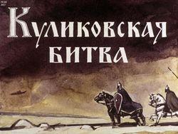 Диафильм Куликовская битва бесплатно