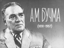 Диафильм А. М. Бучма (1891-1957) бесплатно