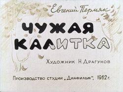Диафильм Чужая калитка бесплатно