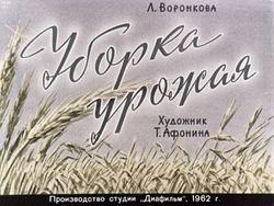 Диафильм Уборка урожая бесплатно