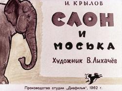 Диафильм Слон и Моська бесплатно